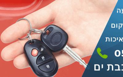 פורץ מכוניות בקלות וביעילות